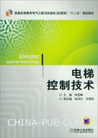 电梯控制技术