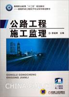 公路工程施工监理