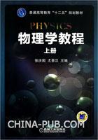 物理学教程(上册)