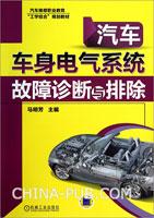 汽车车身电气系统故障诊断与排除