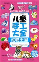 动物王国-儿童手工大全-畅销升级版