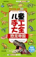 恐龙帝国-儿童手工大全-畅销升级版