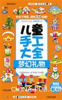 梦幻礼物-儿童手工大全-畅销升级版