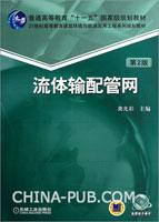 液体输配管网(第2版)