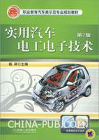 实用汽车电工电子技术(第2版)