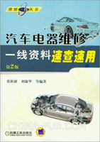汽车电器维修一线资料速查速用(第2版)
