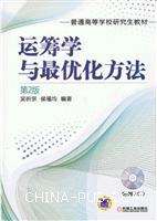 运筹学与最优化方法(第2版)(含1CD)