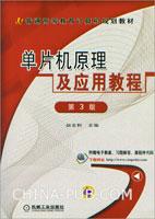 单片机原理及应用教程(第3版)