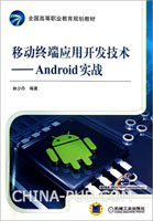 移动终端应用开发技术――Android实战