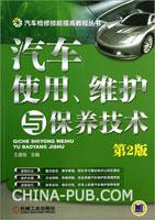 汽车使用、维护与保养技术(第2版)