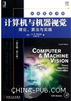 计算机与机器视觉理论、算法与实践(英文版.第4版)
