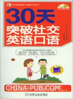 30天突破社交英语口语-随书附赠MP3光盘