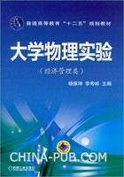 大学物理实验(经济管理类)