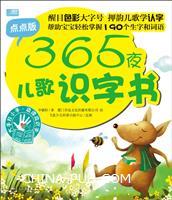 365夜儿歌识字书-幼幼版