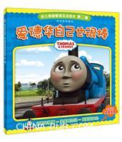 爱德华自己也很棒-幼儿情绪管理互动读本第二辑