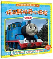 托马斯好奇心旺旺-幼儿情绪管理互动读本第二辑
