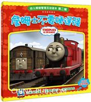 詹姆士不要硬逞强-幼儿情绪管理互动读本第二辑
