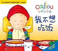 我不想吃饭-小快活卡由-幼儿逆反期行为管理贴心故事.双故事版