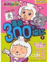 基础300字描红-喜羊羊与灰太狼大电影喜气羊羊过蛇年-下-5