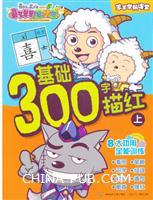 基础300字描红-喜羊羊与灰太狼大电影喜气羊羊过蛇年-上-5