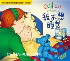 我不相睡觉-小快活卡由-幼儿逆反期行为管理贴心故事.双故事版