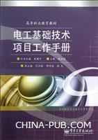 电工基础技术项目工作手册