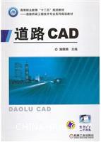 道路CAD