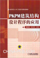 PKPM 建筑结构设计程序的应用
