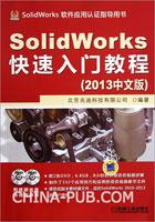 SolidWorker快速入门教程(2013中文版)