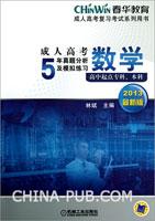 成人高考5年真题分析及模拟练习.数学(2013最新版)(高中起点专科.本科)