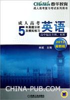 成人高考5年真题分析及模拟练习.英语(2013最新版)(高中起点专科、本科)