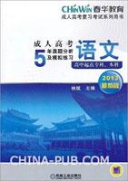 成人高考5年真题分析及模拟练习.语文(2013最新版)(高中起点专科、本科)