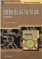 微机电系统基础(原书第2版)