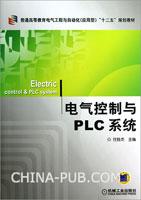 电气控制与PLC系统