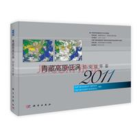 2011-青藏高原低涡切变线年鉴