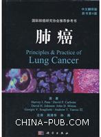 肺癌-中文翻译版-原书第4版
