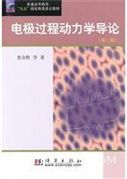 电极过程动力学导论(第3版)