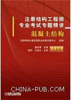 2013注册结构工程师专业考试专题精讲――混凝土结构