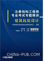 2013注册结构工程师专业考试专题精讲--建筑抗震设计