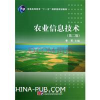 农业信息技术