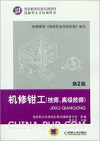 机修钳工:技师、高级技师(第2版)