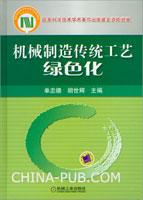 机械制造传统工艺绿色化(精装)