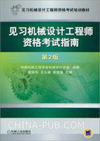 见习机械设计工程师资格考试指南(第2版)
