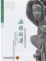 画栋雕梁:中国古代建筑装饰赏析
