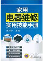 家用电器维修实用技能手册