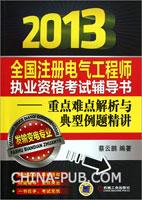 2013全国注册电气工程师执业资格考试辅导书――重点难点解析与典型例题精讲(发输变电专业)