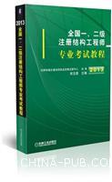 2013全国一、二级注册结构工程师专业考试教程