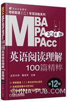 2014版 MBA MPA MPAcc联考考研英语(二)阅读理解100篇精粹