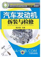 汽车发动机拆装与检修