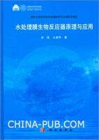 水处理膜生物反应器原理与应用